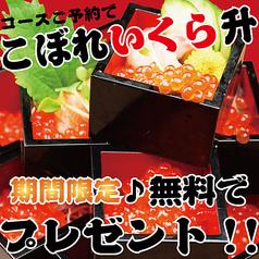 農家と漁師の台所 北海道知床漁場 クレフィ三宮店のおすすめ料理1