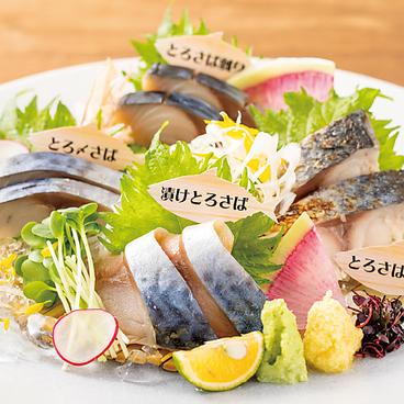 とろさば料理専門店 SABAR+ 広島国際通り店のおすすめ料理1
