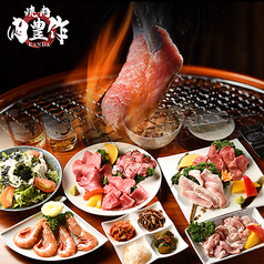 A5仙台牛焼肉 肉豊作 神田店の写真
