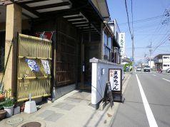 丸ちゃん 和食の写真