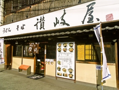 讃岐屋 海田店