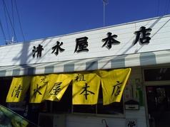 清水屋本店の写真