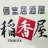稲香屋 いなかや 神田店のロゴ