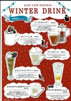 ☆冬の猿カフェオリジナルドリンク☆