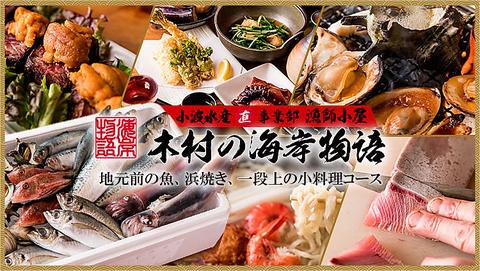【小波水産直営】旬なお魚・野菜をご提供◎美味しいお肉も多く取り揃えております!