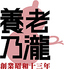 養老乃瀧 大岡山店のロゴ