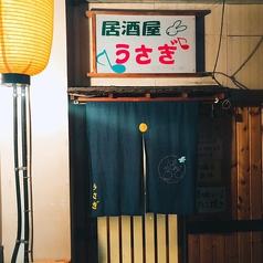 カラオケ居酒屋 うさぎの写真