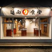 延南ソ食堂 ヨンナムソシッタン 大阪本店