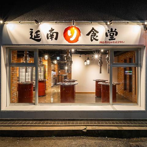 延南ソ食堂(ヨンナムソシッタン) 大阪本店