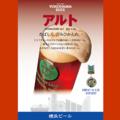 料理メニュー写真【アルト】国際ビール大賞金賞受賞!ABV5.5%