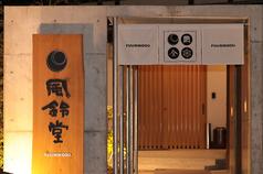 みやまの食卓風鈴堂の写真