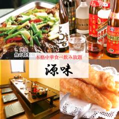 源味 蒲田店の写真