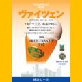 料理メニュー写真【ヴァイツェン】国際ビール大賞金賞受賞!ABV5.5%