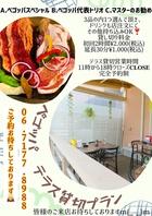 大阪東線南吹田駅から徒歩約3分『レストランペゴッパ』