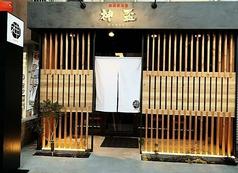 鉄板居酒屋 神盃 KANPAIの写真