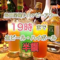 ◆毎日開催!19時までハイボール・生ビール半額◆