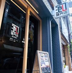 池口精肉店 福山駅前店の写真