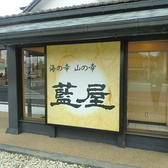 藍屋 東松山店の雰囲気3