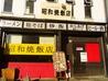昭和焼飯店のおすすめポイント2