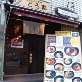 堂島とろ家の雰囲気3