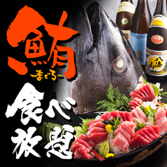 居酒屋 魚三蔵 浅草橋駅前店の写真
