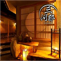 個室居酒屋 三河邸 名駅店の写真