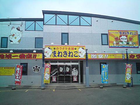カラオケ本舗 まねきねこ 帯広春駒通店