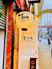 野菜巻き串 ひばち HIBACHIの外観2