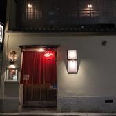 隠 KAKUREの雰囲気3