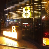 遠くからでもわかる8の光る看板が目印!地下鉄すすきの駅から徒歩1分の路面店という好立地!初めての方でも迷わず来れちゃいます。