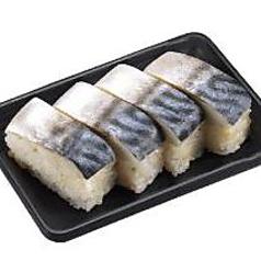肉厚とろ〆さばの押し寿司ハーフ(4切れ)