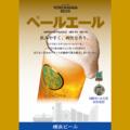料理メニュー写真【ペールエール】国際ビール大賞金賞受賞!ABV5%