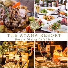 The Ayana Resort アヤナリゾート 新宿店の写真
