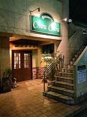 Brasserie Chou Chou