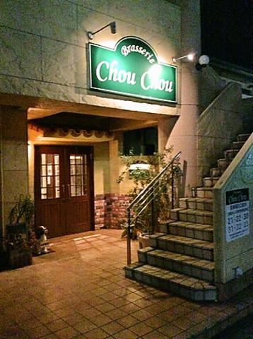 Brasserie ChouChou