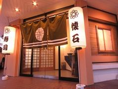割烹寿司懐石料理 恵風の雰囲気1