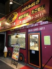 大阪やき三太 十条店の写真