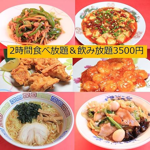 2時間食べ放題&飲み放題3500円!たくさん食べて飲んで楽しめるお店!
