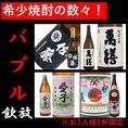 【焼酎・愛子、佐藤黒、萬膳、伊佐美】バブル飲み放題なら限定ドリンクも飲める!それぞれお1人様1杯限定のプレミアムドリンク!希少焼酎の数々をお愉しみいただけます。