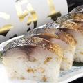 料理メニュー写真炙り鯖棒寿司