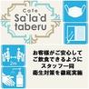 カフェサラダタベル Cafe Salad taberuのおすすめポイント1