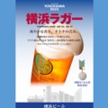 料理メニュー写真【横浜ラガー】国際ビール大賞銀賞受賞!ABV5%