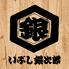 いぶし銀次郎 西原本舗のロゴ