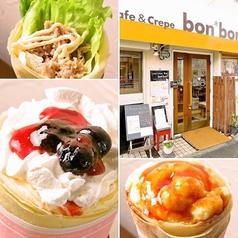 カフェ&クレープ bon*bon ボンボンの写真