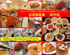 北京家庭菜 府中店の写真