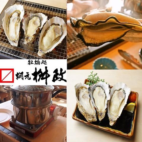 予約受付中!室津の新鮮な牡蠣食べ放題♪炭火焼き牡蠣×蒸し牡蠣×牡蠣フライ×牡蠣飯