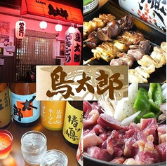 鳥太郎 横川店