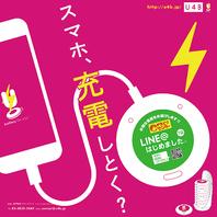 【携帯充電サービス】急速充電器 無料で貸出します!