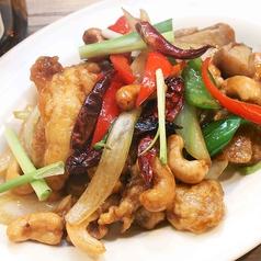 料理メニュー写真鶏肉とカシューナッツ炒め ☆☆☆