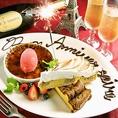 渋谷のおしゃれなイタリアンをご堪能下さい。当店特製のデザートプレートをご用意致しております。普段の感謝の気持ちを形にして伝えてみてはいかがでしょうか。ご利用のお客様はご予約時にお申し付けくださいませ。【個室 パスタ ピザ ワイン 女子会 スイーツ カフェ ランチ 飲み放題 誕生日 記念日 飲み会 合コン】